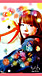 キスが巡る/aiko