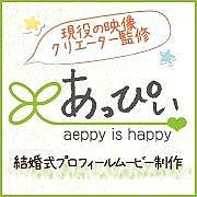 結婚式〜Happy is あっぴぃ〜
