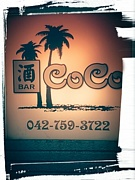 酒BAR CoCo