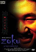 【映画】ZOKUコミュニティ