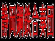 静岡鋼鉄合奏団