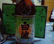 ○火!(仮)