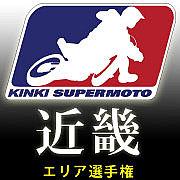 モタードMOTO1近畿エリア選手権