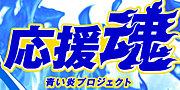 応援魂!!青い炎プロジェクト!