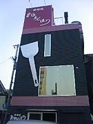 鉄板焼 尼宴房(あまえんぼう)