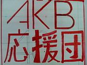 !AKB応援団!