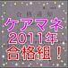 ケアマネ2011(H23)年合格組!