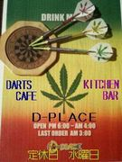 Dining Bar D-PLACE