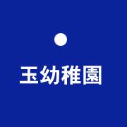 玉幼稚園(川崎市)