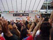 三田爆音2005