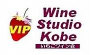 VIPクラブ☆いちごワイン会