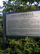 青木 昆陽(薩摩芋)
