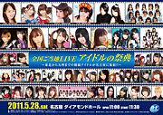 全国ご当地LIVEアイドルの祭典