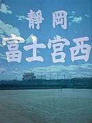 富士宮西高ソフトテニス部