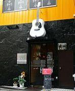 フォーク喫茶 白いギター