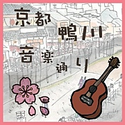 京都鴨川音楽通り