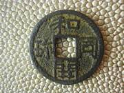 古銭・記念貨幣・日本限定