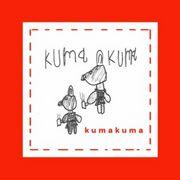 カフェ☆kumakuma