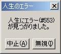 猛烈!三十路友の会!