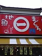 まるいち魚店