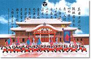 琉球國祭り太鼓 エイサー