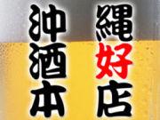 沖縄酒じょーぐー本店