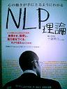 NLP理論