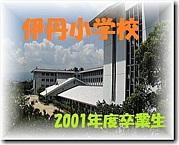 伊丹小学校2001年度卒業生