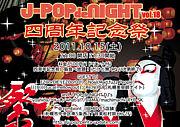 J-POP de NIGHT