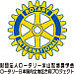 国際ロータリー青森県米山学友会