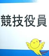 日本水泳連盟公認競技役員