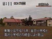 青森市立宮田小学校