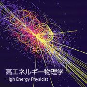 高エネルギー物理学
