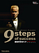 成功の9ステップ「解体新書」