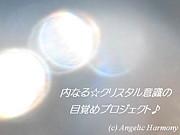 内なる☆クリスタル意識の目覚め