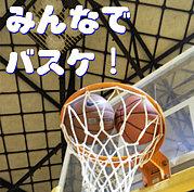みんなでバスケ!倉敷