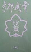 京都成章高校23期生