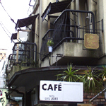 カフェ・レジュ・グルニエ