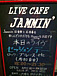 川越Jammin' JAM SESSION