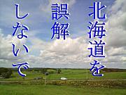 北海道への誤解を正したいッ!