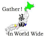 日本全国築田祭り!!