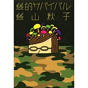 絲山秋子 (糸山秋子)