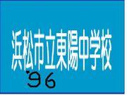 東陽中学 浜松 96年卒業生