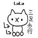 LaLa(・×・)
