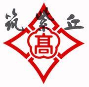 筑紫丘高校