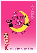 Sweet Moon「SMダイニングbar」