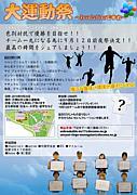 運動会★大運動祭★10月9日