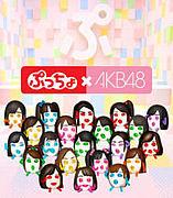 ★ぷっちょ×AKB48★