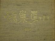 鴻巣市立鴻巣東小学校 1990