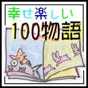 幸せ・楽しい100物語